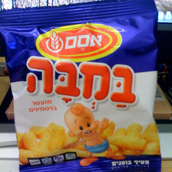 Here in the U.S., peanut allergies more than tripled between 1997 and 2008. In Israel, though, peanut allergies are barely on the radar.