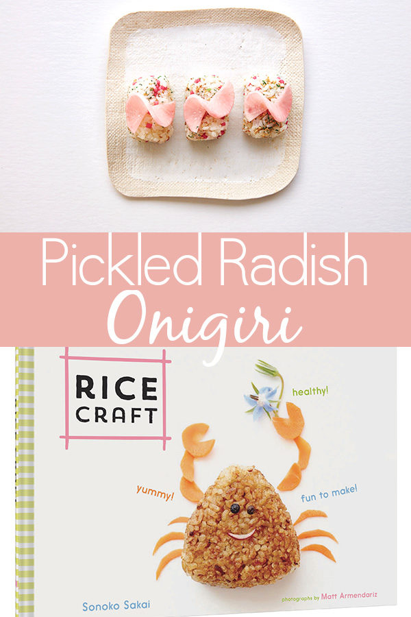 Pickled radish onigiri is a fun one-bite appetizer or snack from the new book Rice Craft by grain activist Sonoko Sakai.